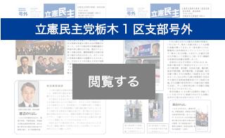 立憲民主党栃木県第1区支部号外